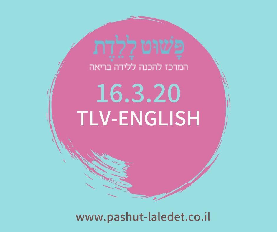 Childbirth Preparation Course in English 16.3.20 Neve Tzedek with Paula Aji