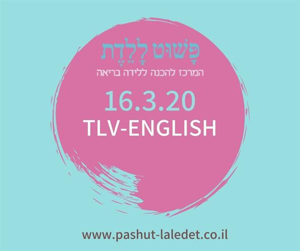 Childbirth Preparation Course in English 16.3.20 Neve Tzedek with Paula Aji