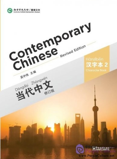 Contemporary Chinese (当代中文)(华语教学出版社) Characters book level 2