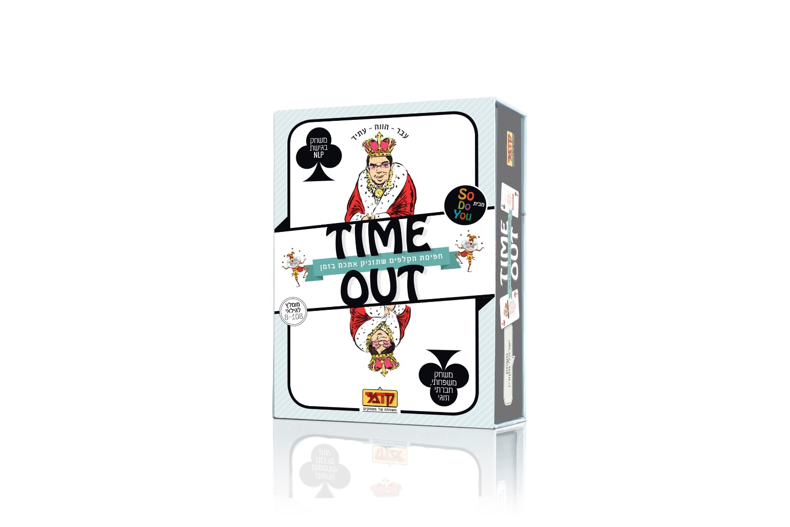 טיים אאוט NLP) Time Out) - משחק משפחתי, חברתי וזוגי