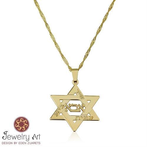 שרשרת מגן דוד לאבא וחריטת שמות הילדים