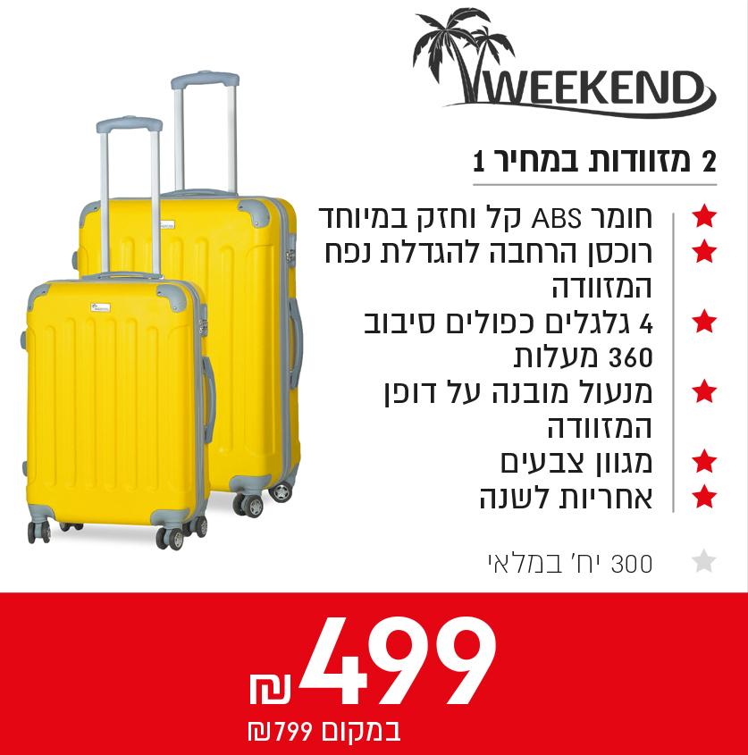 סט 2 מזוודות קשיחות גדולה ובינונית Weekend במגוון צבעים
