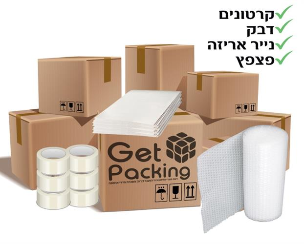 חבילת חומרי אריזה 4.5 חדרים