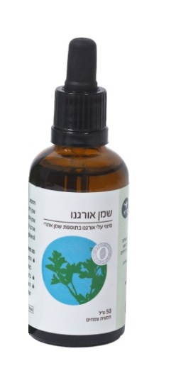 שמן אורגנו - oregano oil