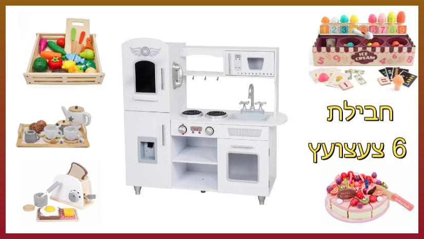 חבילת צעצועץ - הכולל מטבח דגם אילון, מצנם מעץ, ערכת גלידריה, עוגה מעץ, ערכת תה מעץ ומגש פירות מעץ