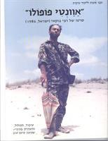 """ערבית מהסרטים - """"אוונטי פופולו"""" בתעתיק עברי"""