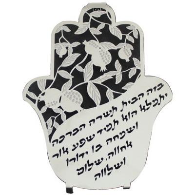 """חמסה מתכת """"ברכת הבית"""" עברית 14 ס""""מ"""