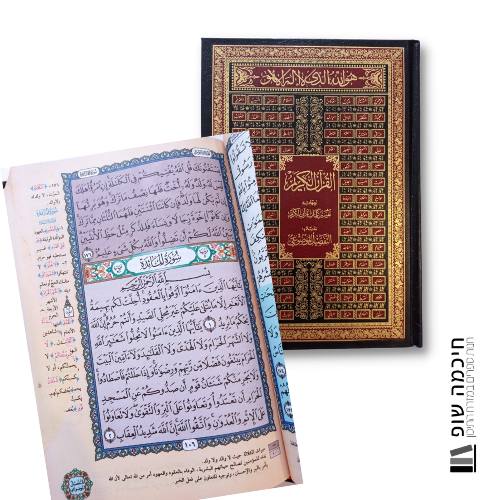 ספר הקוראן בערבית מורחב עם חלוקה צבעונית לנושאים (תפציל מוד'ועי)