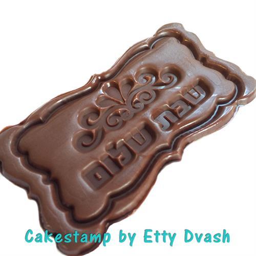 תבנית שבת שלום -  3 יחידות - ליצירה בשוקולד