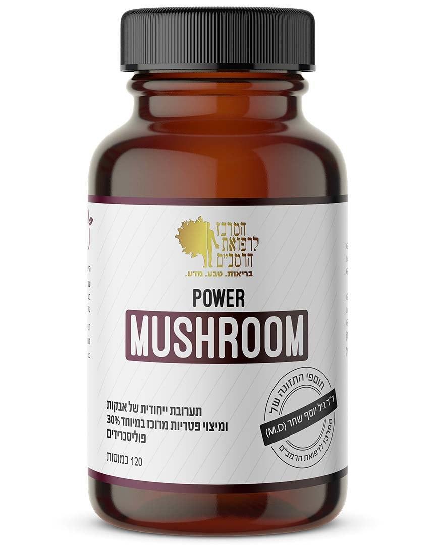 Power Mushroom תוסף פטריות מרפא* עוצמתי | 120 כמוסות