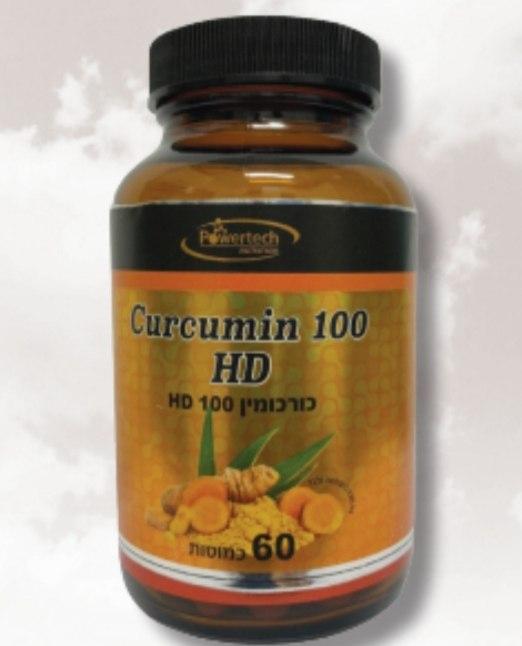 כורכומין 100 HD (60 כמוסות כשר)