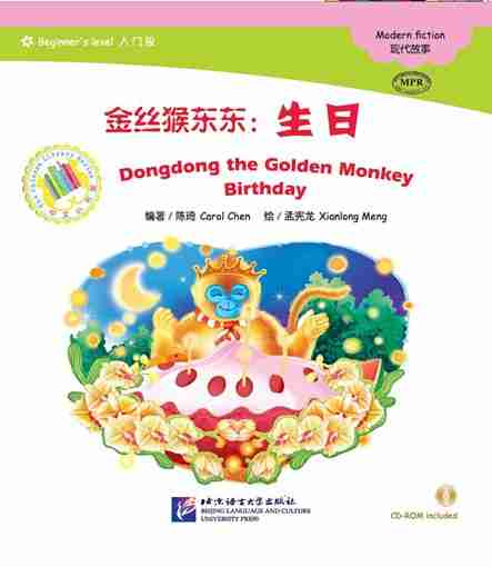 Dongdong the Golden Monkey: Birthday - ספרי קריאה בסינית