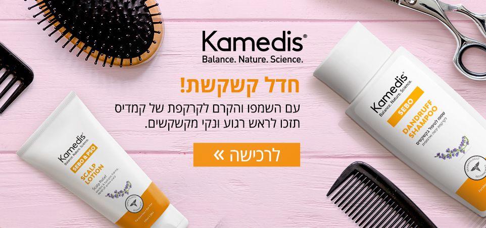 קמדיס - Kamedis - נטלי טיפולי אסתטיקה מתקדמים