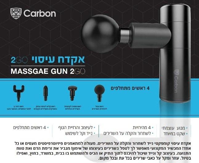 מכשיר עיסוי חשמלי MASSAGAE GUN 2GO