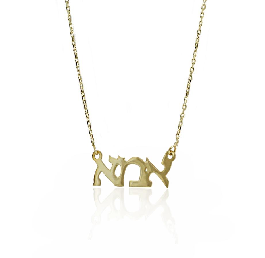 שרשרת זהב אמא|מתנה לאמא