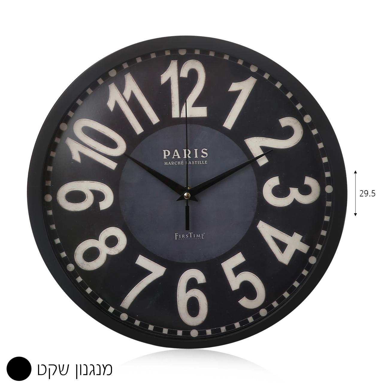 שעון קיר פריז 29.5 סמ