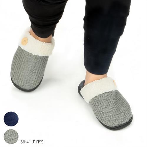 נעלי בית סרוג כפתור