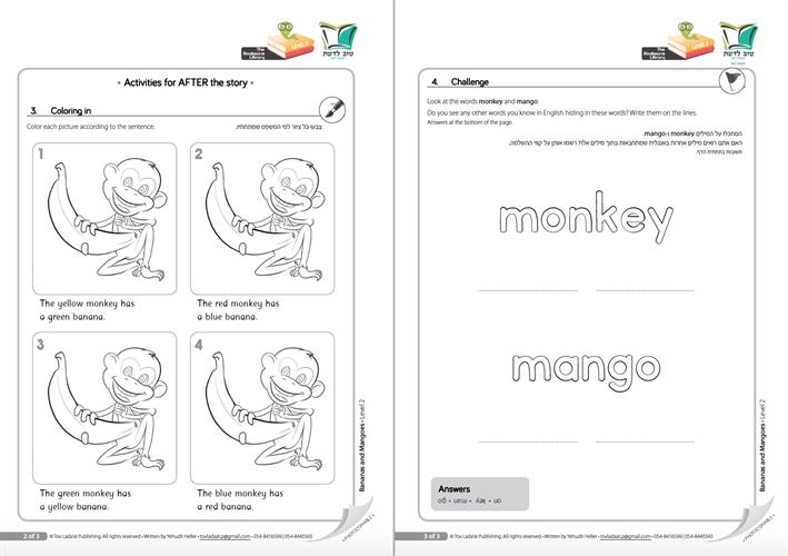 חוברת עבודה לספרון באנגלית| Bananas and Mangoes | Level 2