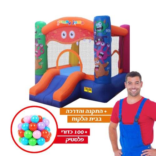 מתקן קפיצה מתנפח מפלצות שמחות -  Jumpy Jump - קפיץ קפוץ + 100 כדורים + משלוח + התקנה והדרכה בבית