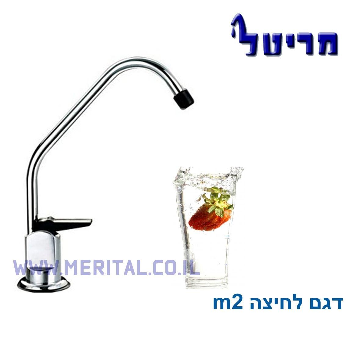 ברז למערכת טיהור מים -  דגם לחיצה