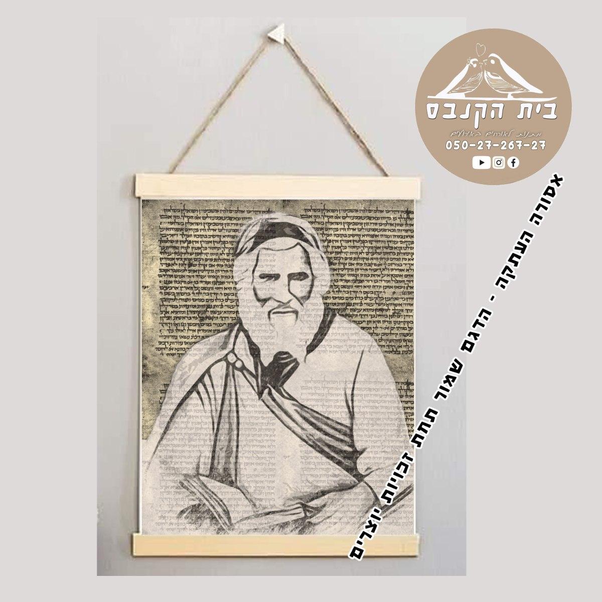 רבי יעקב אביחצירא