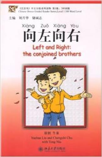 向左向右 Left and right the conjoined brothers - ספרי קריאה בסינית