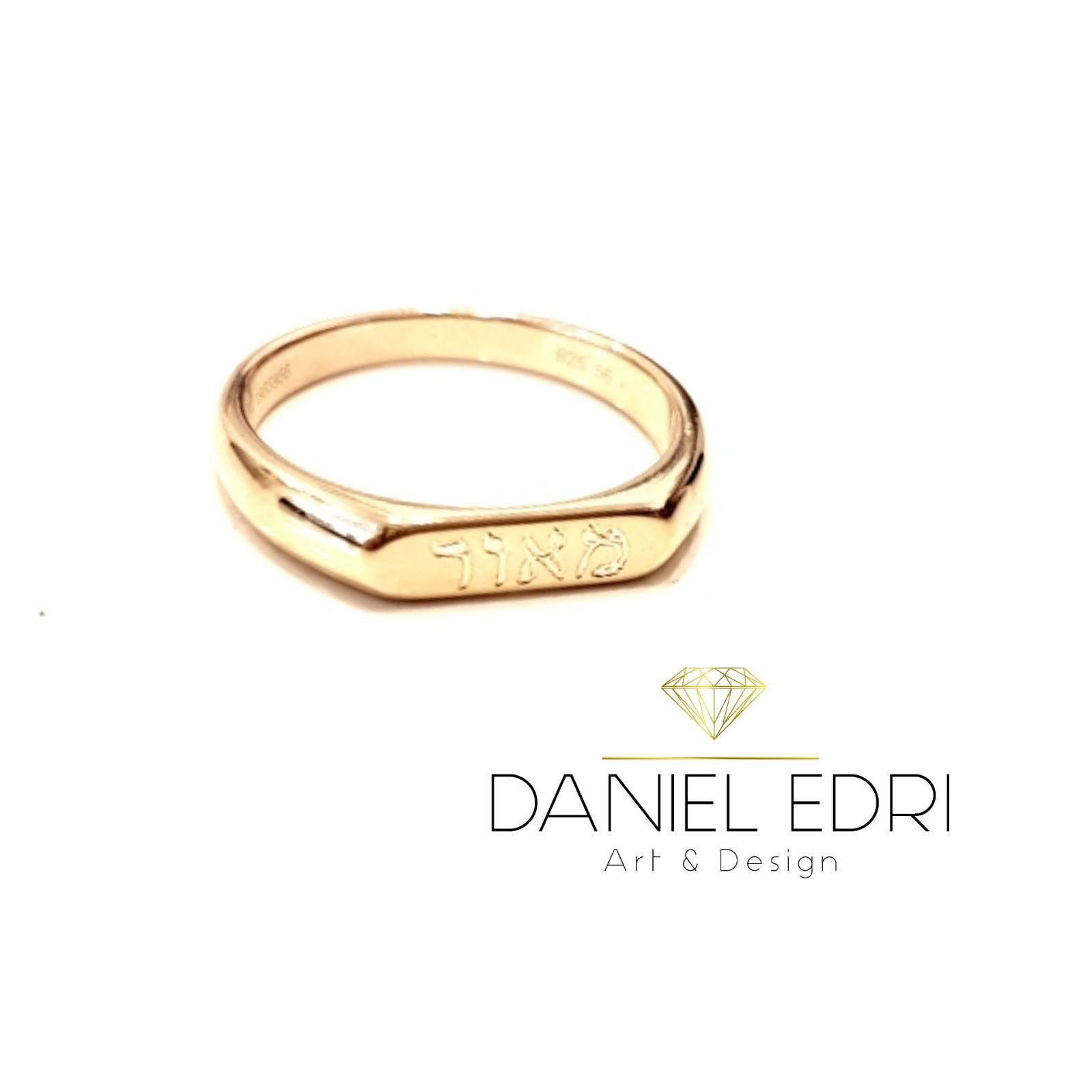 טבעת חותם מעוצבת חריטה- גולדפילד/ כסף