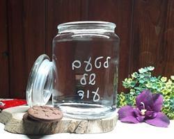לטעם של עוד | צנצנת זכוכית