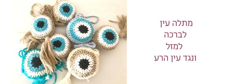 עין כחולה סרוגה - ריבי שטיחים ועיצובים בטריקו וטקסטיל