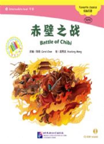 ספר קריאה בסינית - Battle of Chibi