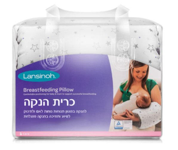 Nursing Pillow -LANSINOH