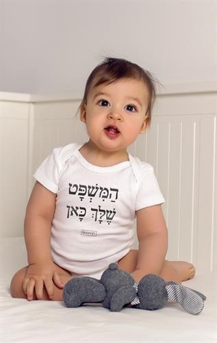עיצוב אישי לתינוק/ת