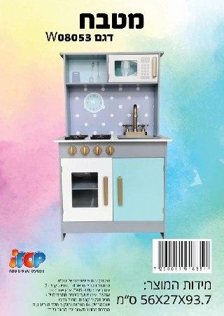 מטבח עץ דגם 08053