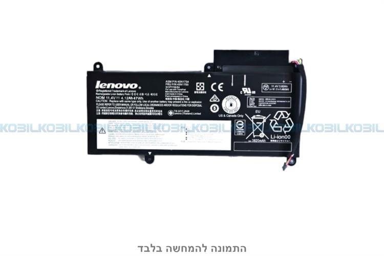 סוללה פנימית מקורית למחשב נייד Lenovo E450 / E460 45N1755