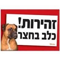שלט זהירות כלב בוקסר