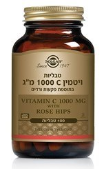 """ויטמין C פקעות ורדים 1000 ,מ""""ג 100 טבליות ,סולגאר"""
