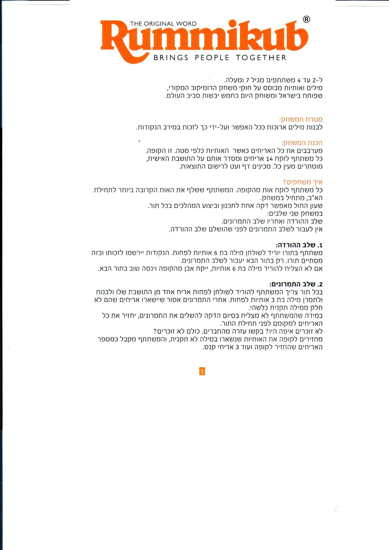 """מילים ואותיות -  הגירסה העברית ל-""""Word Rummikub"""" הקלאסי"""