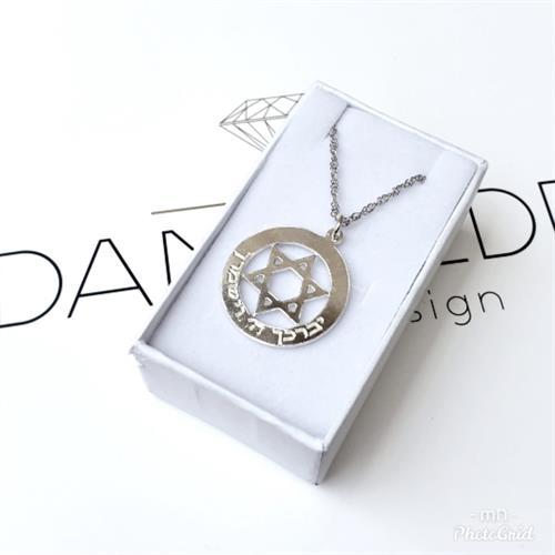 שרשרת מגן דוד במעגל חריטה- כסף