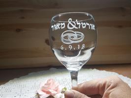 כוס החופה - בטבעת זו
