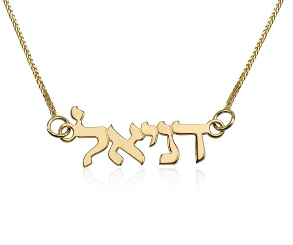 שרשרת שם זהב 14K עברית דפוס