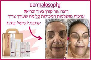 Anti-aging kit for skin renewal 6 products VIP KIT DERMALOSOPHY