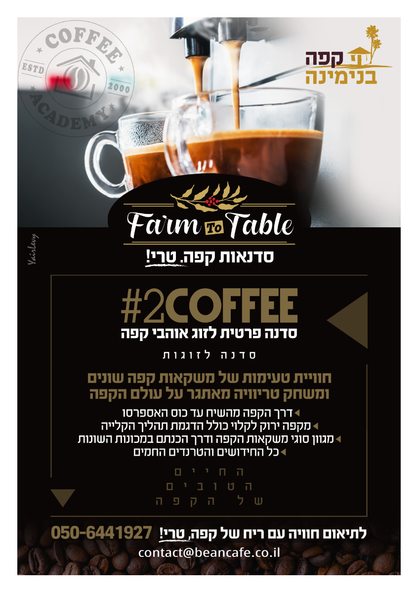 שובר לסדנה זוגית \ יחיד חוויתים לעולם הקפה