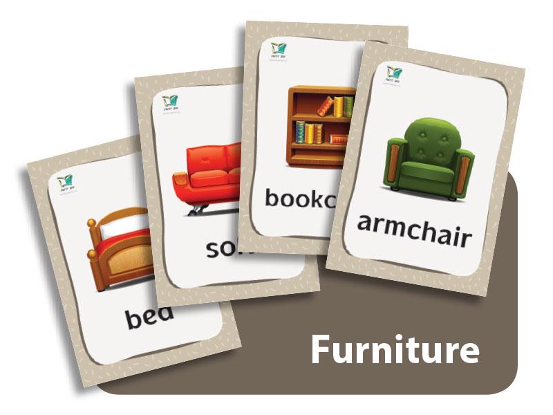 קטגוריה – רהיטים (כרטיסי הברקה) | Furniture Flascards
