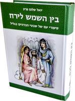 40 סיפורי עם של שבטי הבדואים בגליל בערבית מדוברת - בין השמש לירח +CD (מעל ל-800 עמודים!)