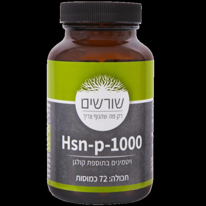 -- HSN-p-1000 ויטמינים בתוספת קולגן -- 72 כמוסות  I  שורשים