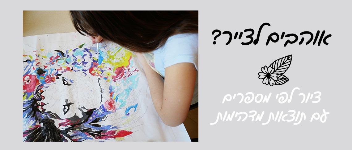 ציור לפי מספרים - הורה וילד