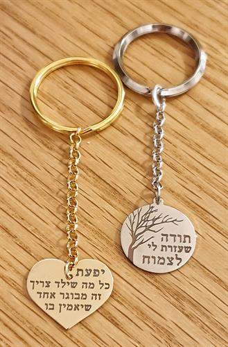 מחזיק מפתחות כסף/זהב