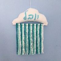 קישוט לקיר: ענן עם שם הילד\ה (דגם יובל)