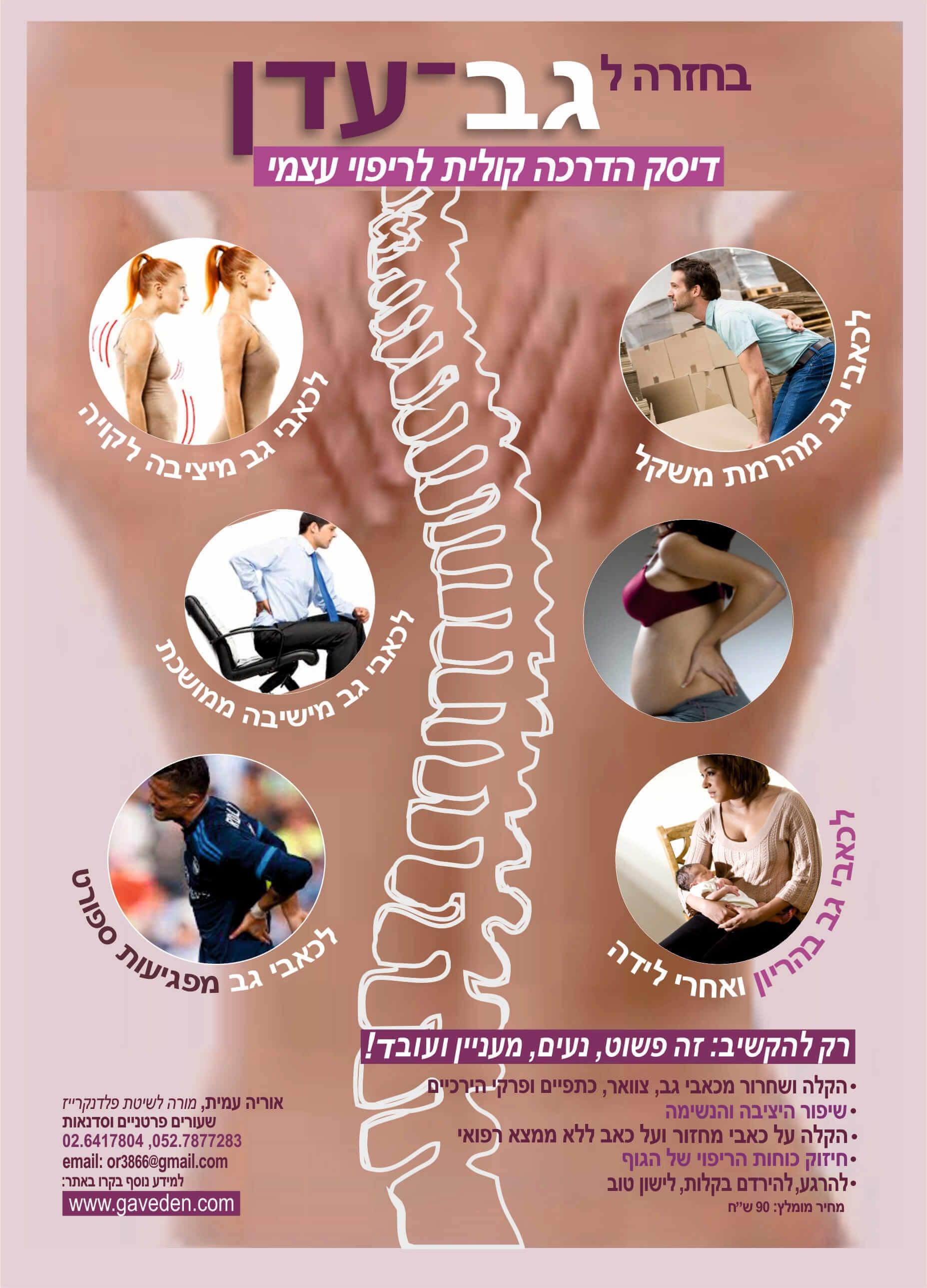 חזרה לגב עדן   -  דיסק הדרכה קולית לריפוי עצמי דרך הגב - אוריה עמית