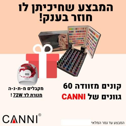 מזוודת מותג קאני  CANNI+מנורה 90 ואט מתנה